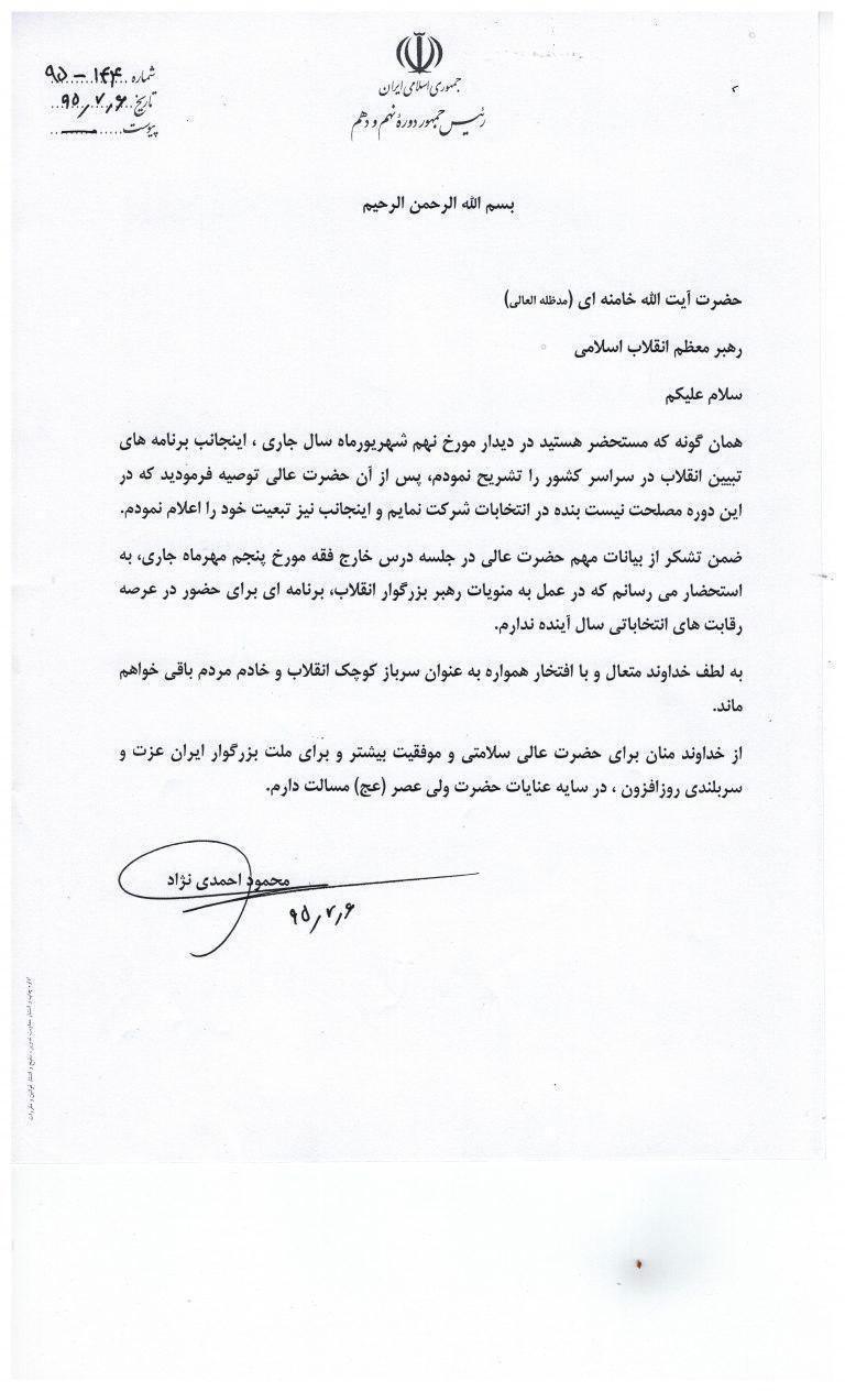 احمدی نژاد2+ نامه