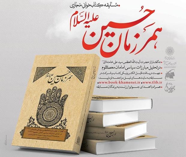 همرزمان حسین