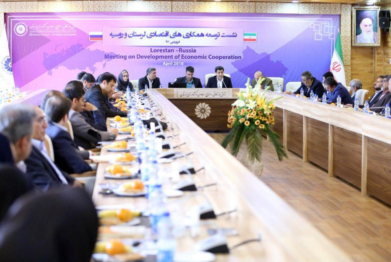 نشست توسعه همکاریهای اقتصادی لرستان و روسیه برگزار شد
