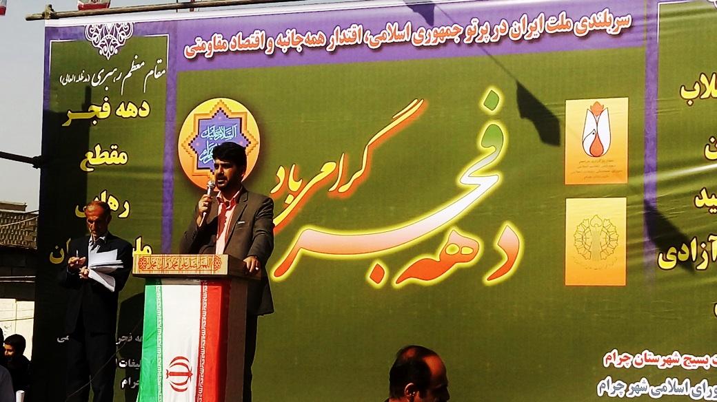راهپیمایی 22 بهمن چرام (19)