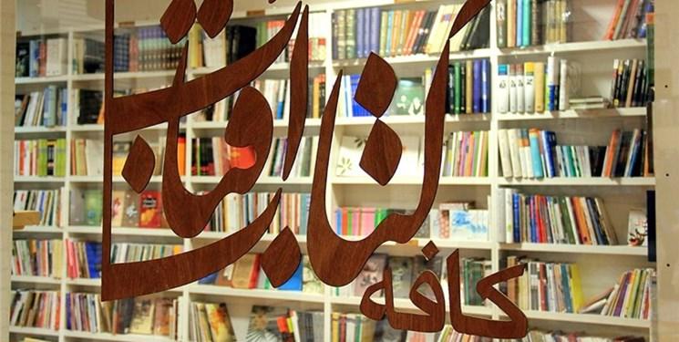 افزایش کافه کتابها در همدان