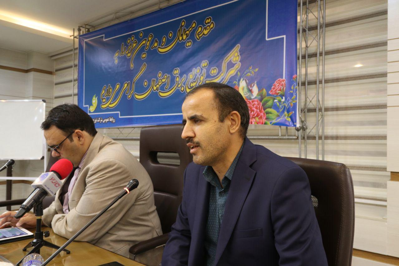 مدیریت برق اصفهان