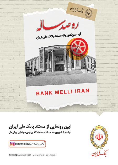 بانک ملی ایران2