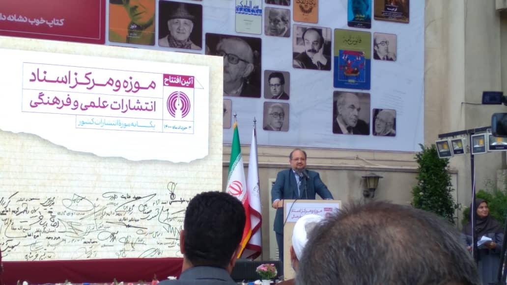 وزیر کار در مراسم افتتاح موزه انتشارات علمی و فرهنگی