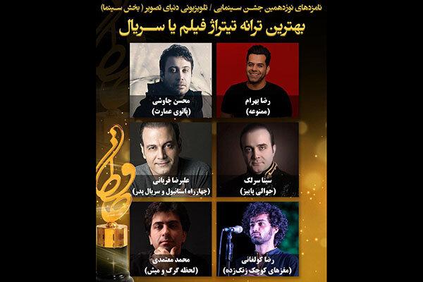 نامزدهای بهترین خواننده تیتراژ فیلم یا سریال