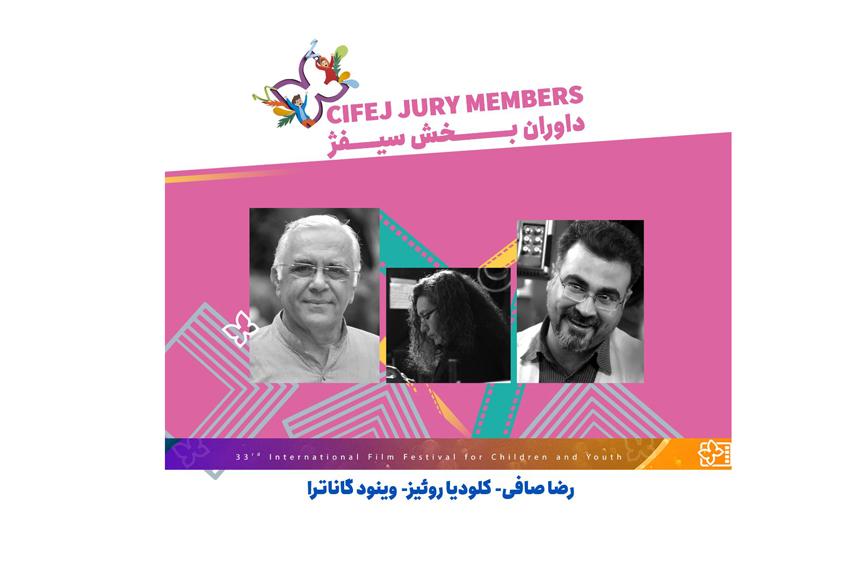 داوران بخش سیفژ سی و سومین جشنواره فیلم های کودکان و نوجوانان ایران