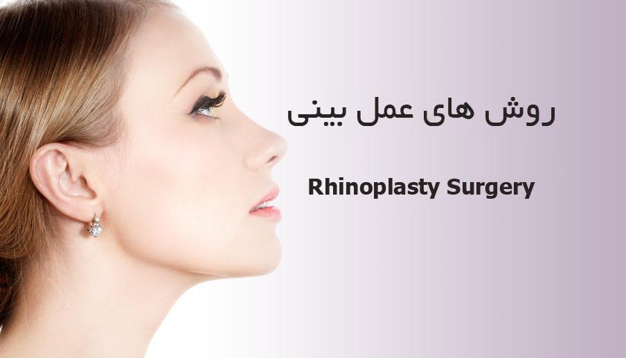 روش های عمل جراحی بینی