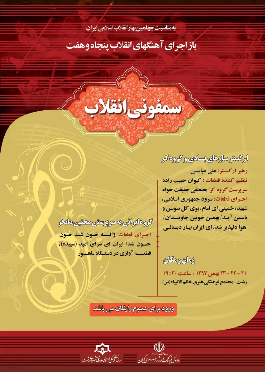 معاون امور هنری و سینمایی ادارهکل فرهنگ و ارشاد اسلامی گیلان