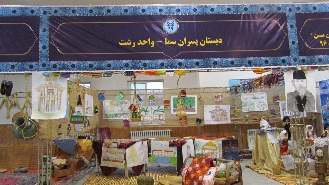 جشنواره دانش آموزی