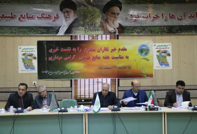 منابع طبیعی استان اصفهان