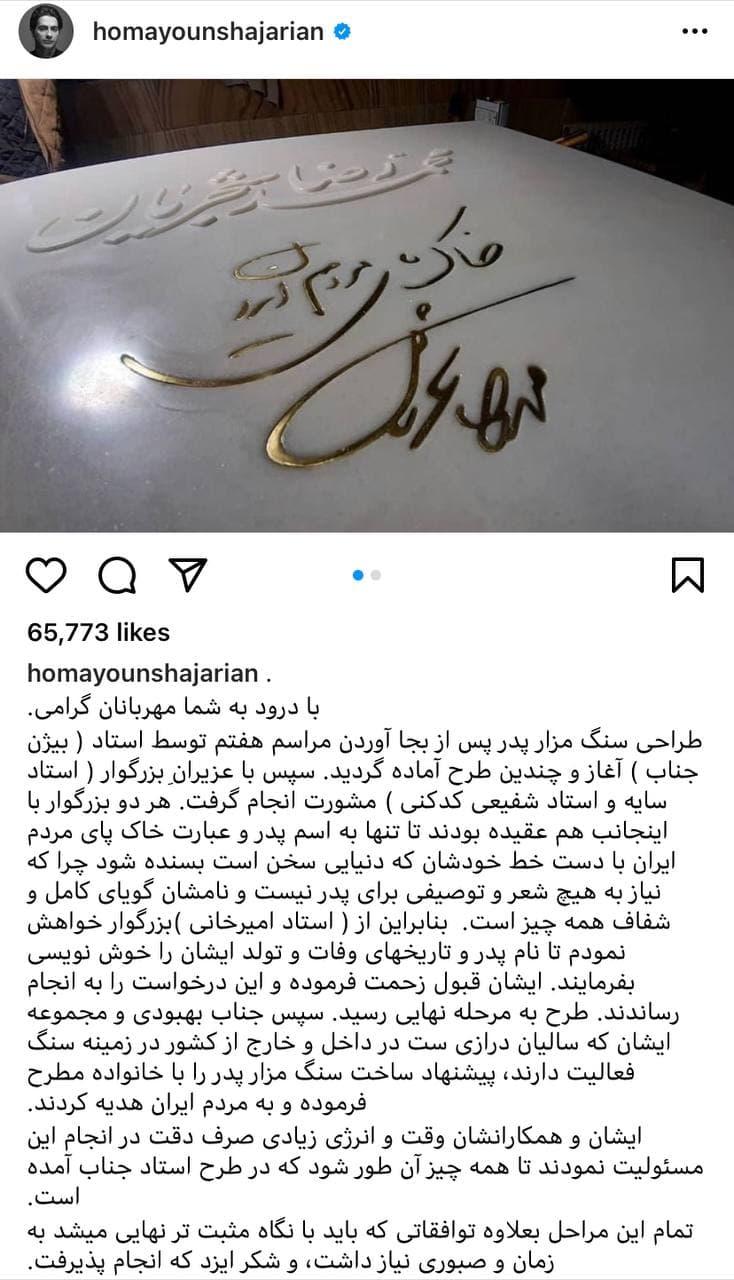 سنگ مزار محمدرضا شجریان