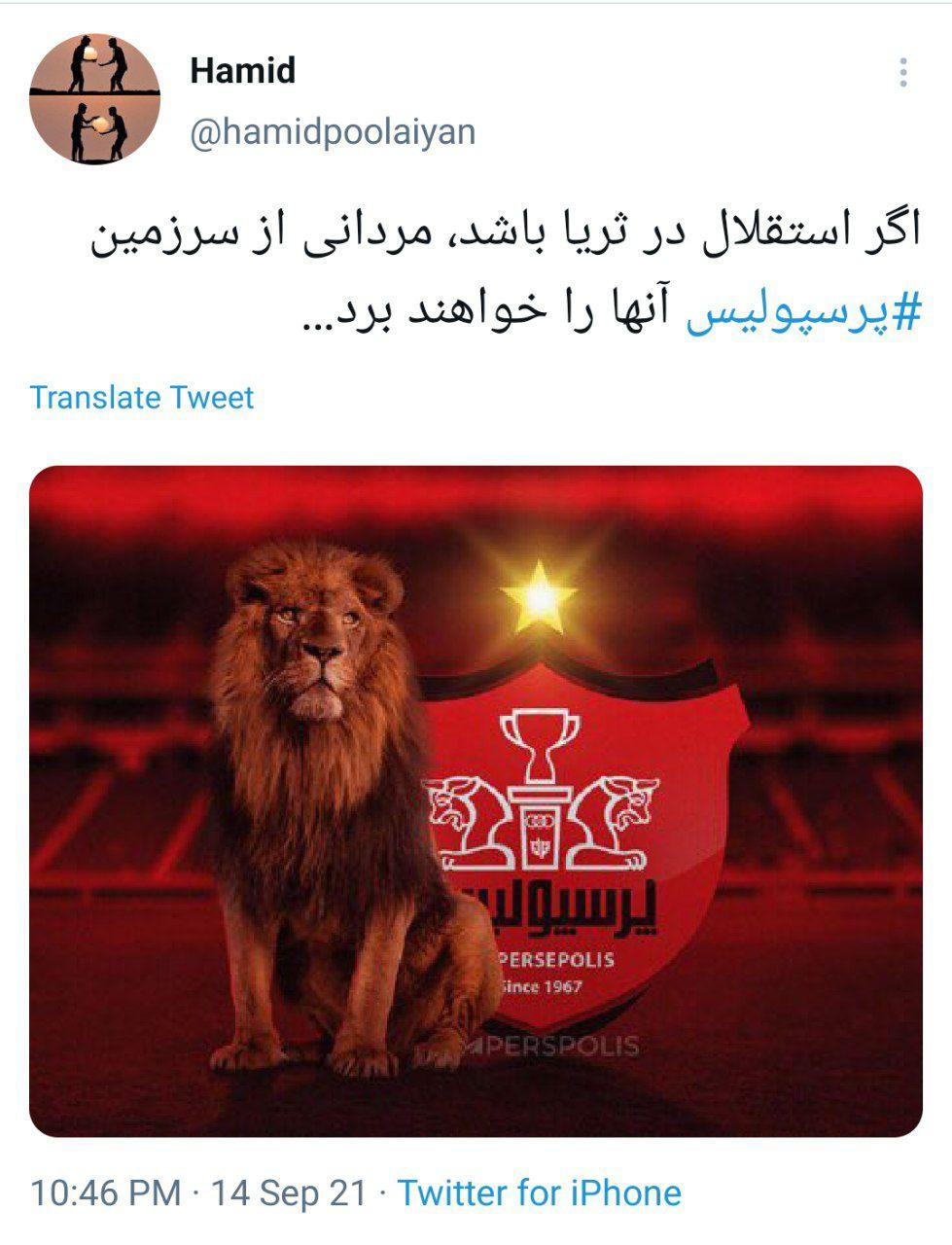 برد شیرین پرسپولیس تو لیگ قهرمانان آسیا!
