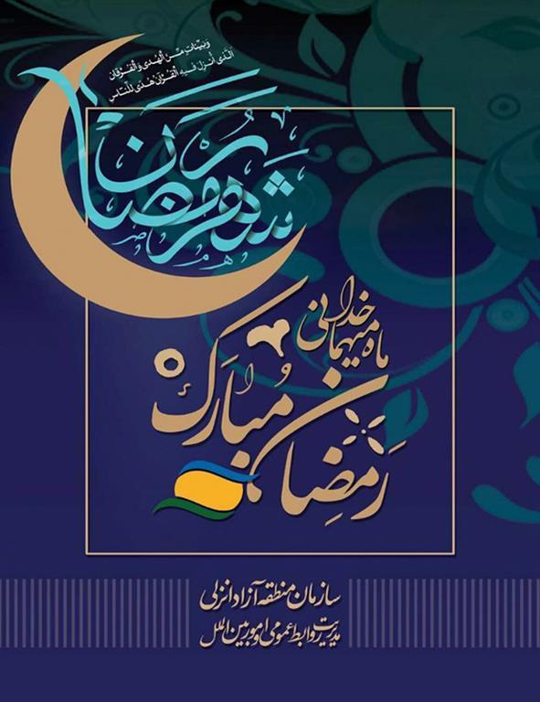معارف رمضانی در منطقه آزاد انزلی