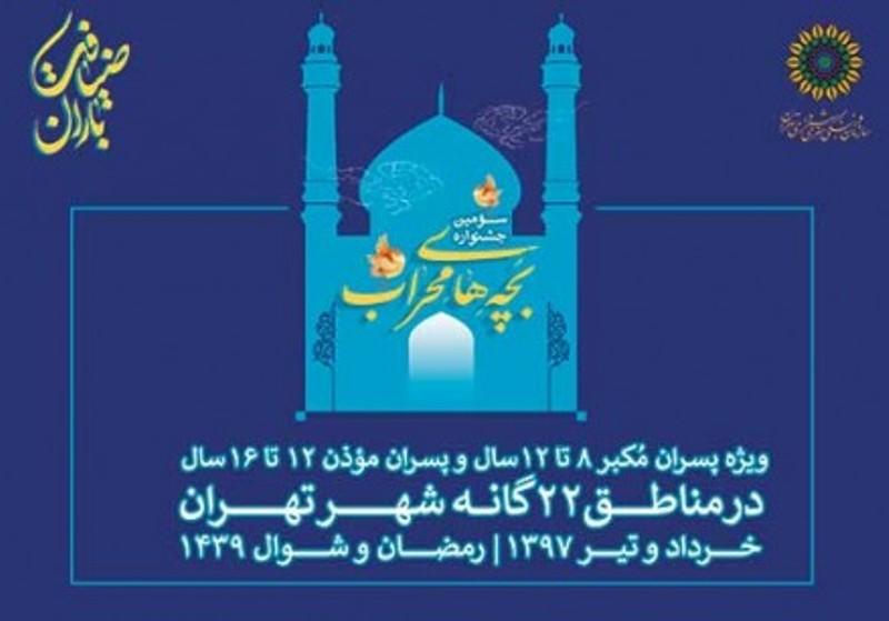 اختتامیه جشنواره بچه های محراب