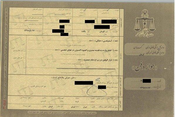 سازمان پزشکی قانونی جواز دفن