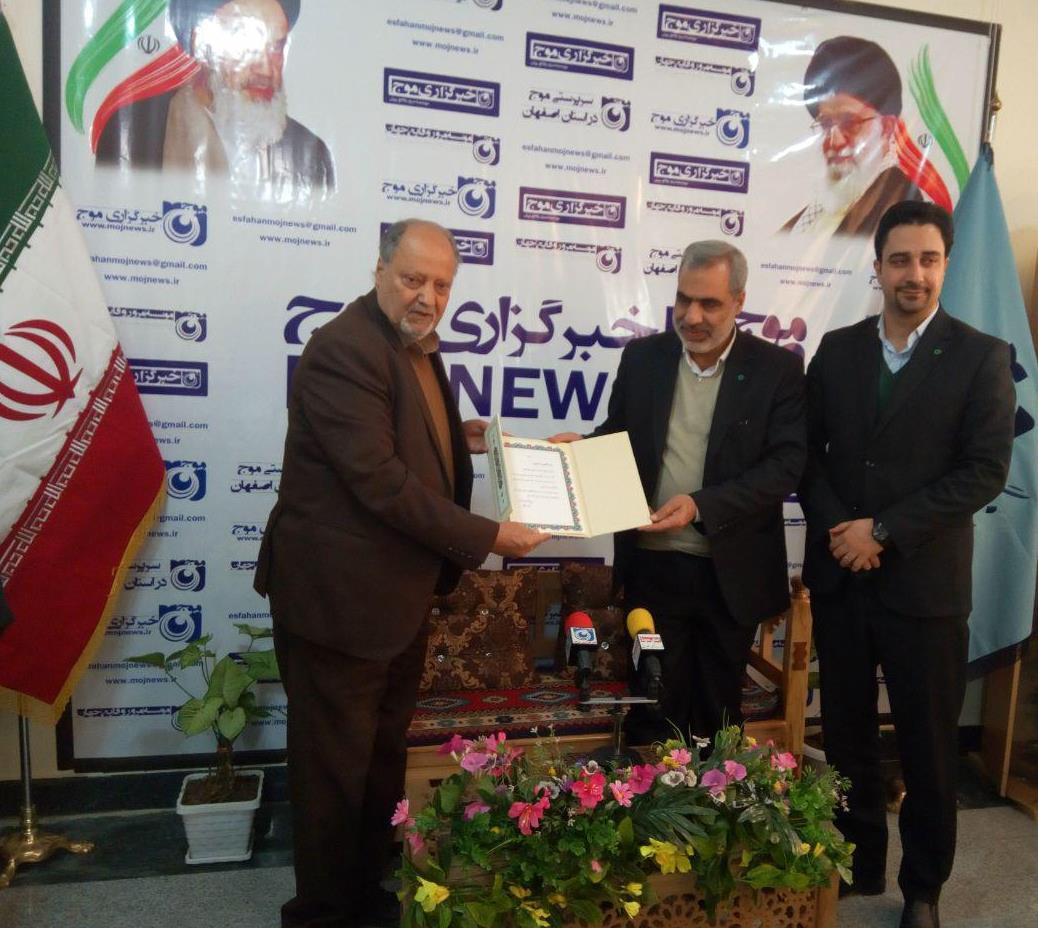 مدیر شعب بانک مهر ایران اصفهان
