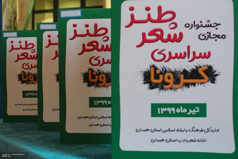 جشنواره ملی طنز همدان 10
