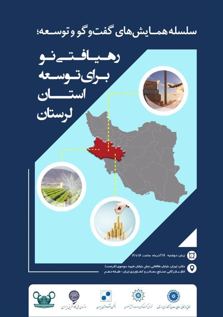 رهیافتی نو برای توسعه استان لرستان
