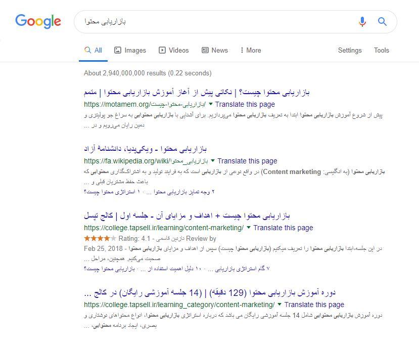 بهبود سئو سایت با درک هدف جستجوی کاربر1