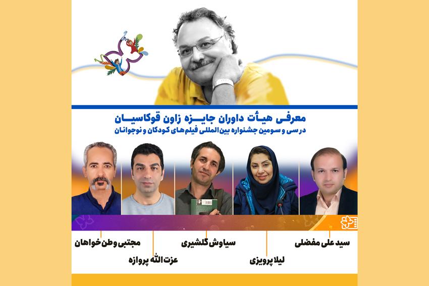داوران بخش جایزه زاون قوکاسیان سی و سومین جشنواره فیلم های کودکان و نوجوانان ایران