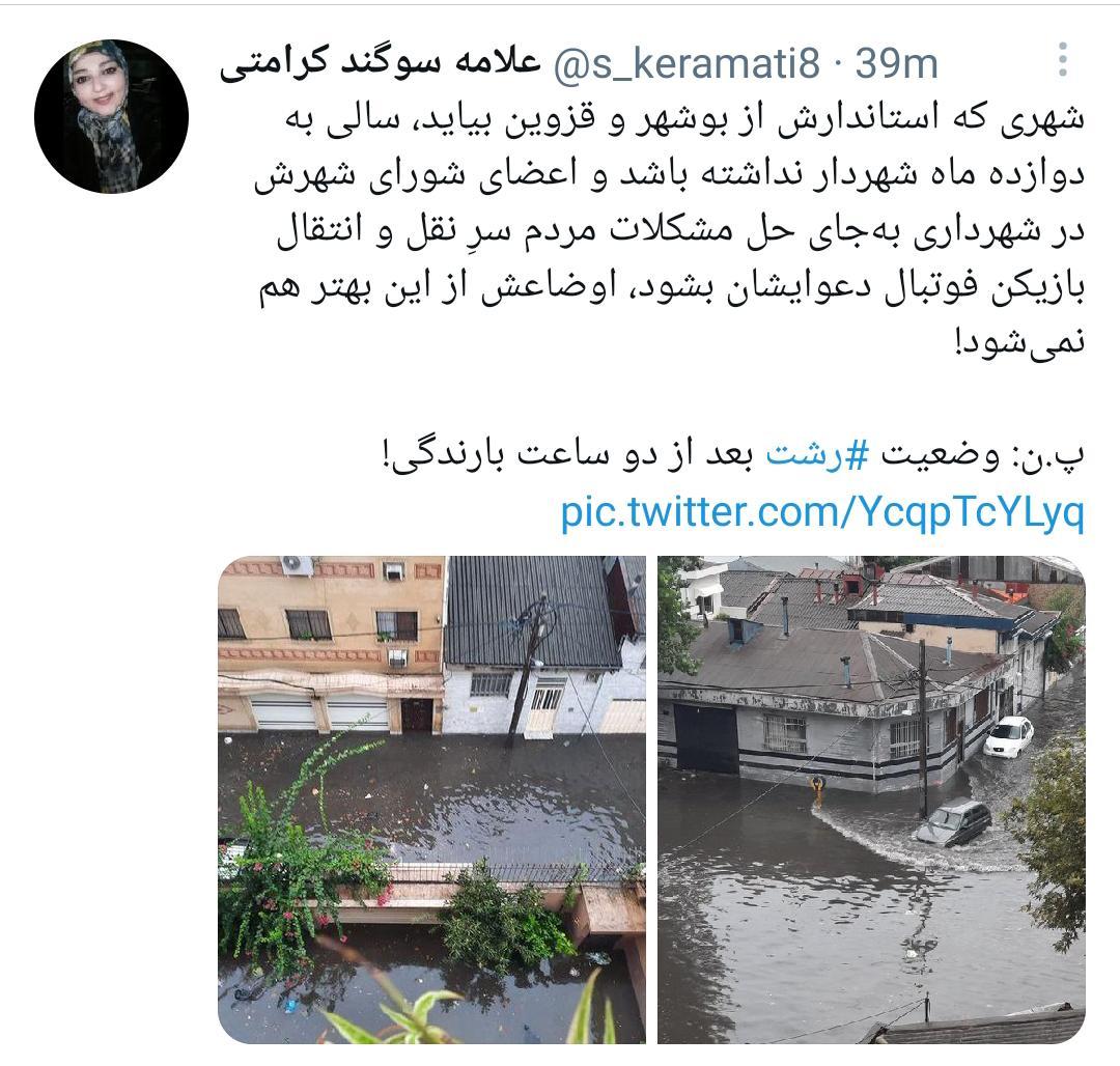 اسکرین توییت سوگند کرامتی در مورد استاندار شهر رشت
