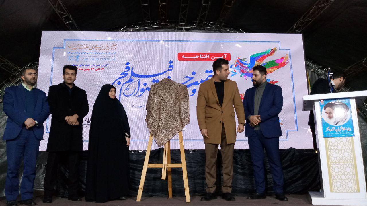 افتتاح پوستر جشنواره فیلم فجر در پیاده راه فرهنگی رشت
