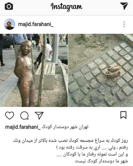 سرقت مجسمه کودک