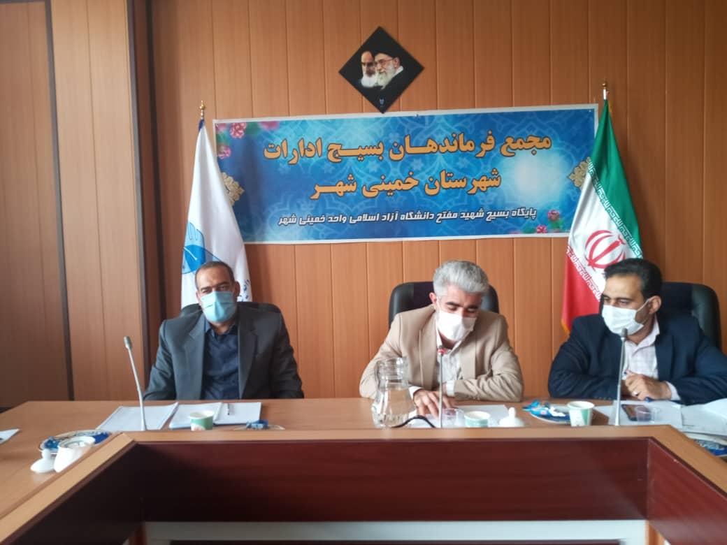 بسیج خمینی شهر