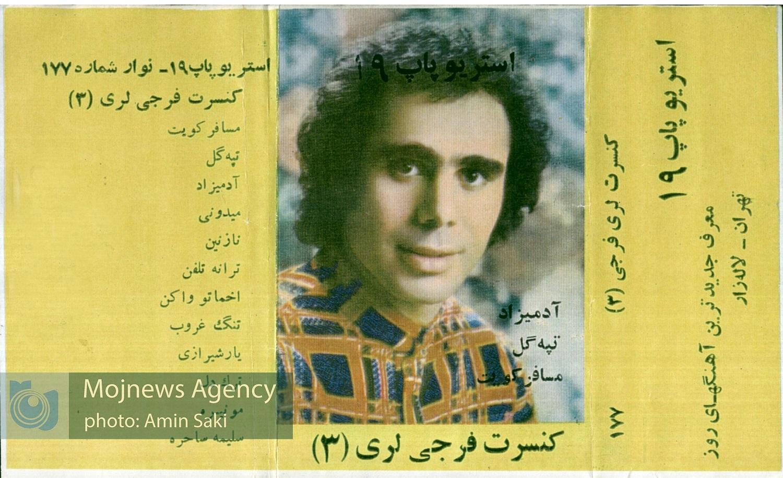 حسین فرجی خواننده