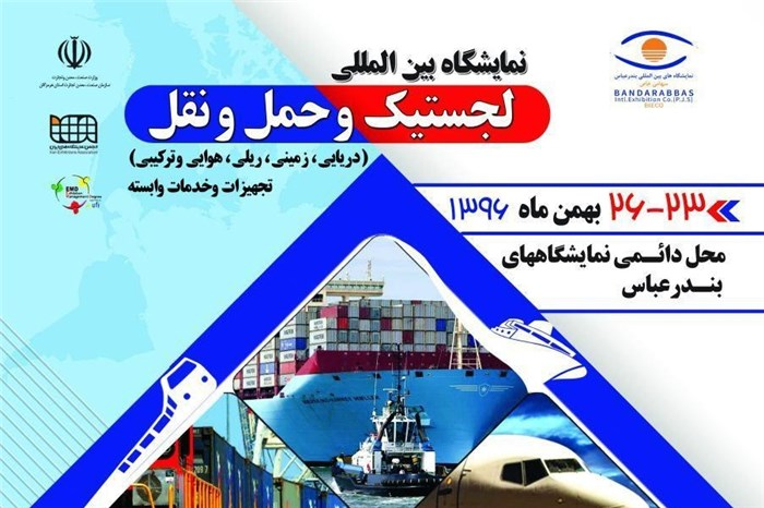 نمایشگاه بین المللی لجستیک و حمل و نقل