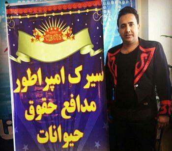 اصفهان- سیرک امپراطور