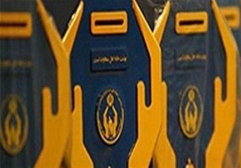 مبلغ عیدی مددجویان کمیته امداد