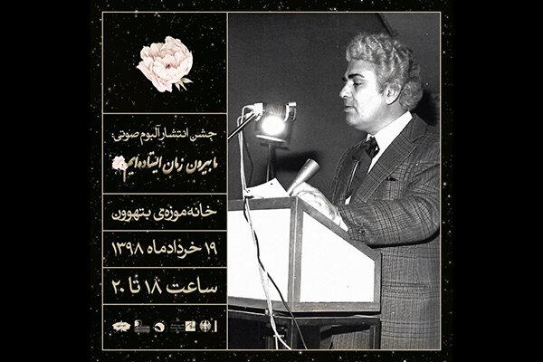 شعرخوانی احمدشاملو