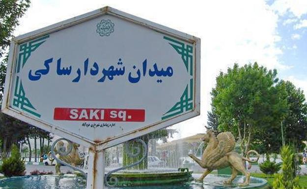 میدان شهردار ساکی