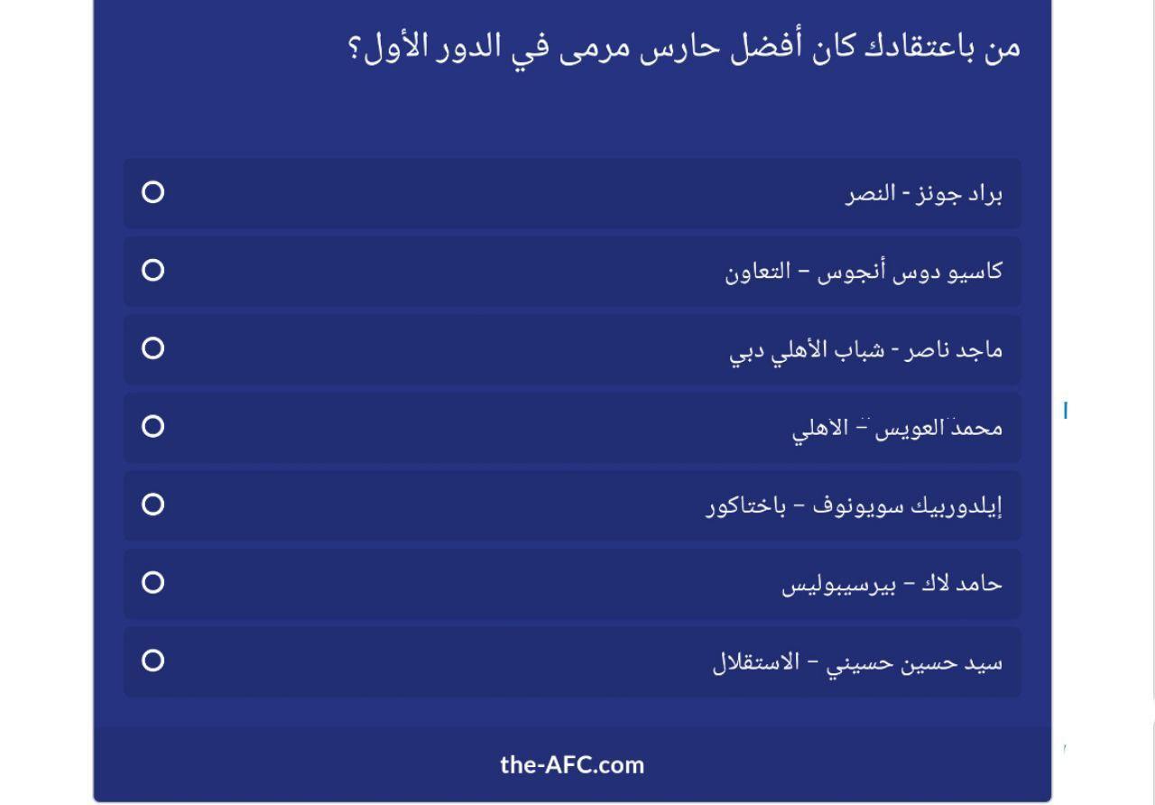 اسامی نامزدهای بهترین دروازه بان مرحله گروهی لیگ قهرمانان