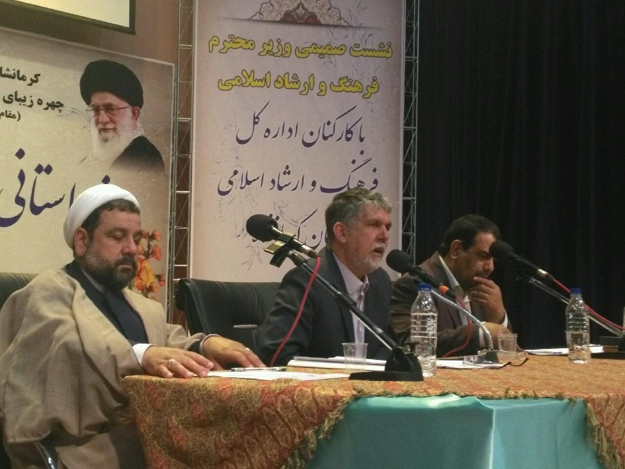 وزیر فرهنگ و ارشاد در سفر به کرمانشاه