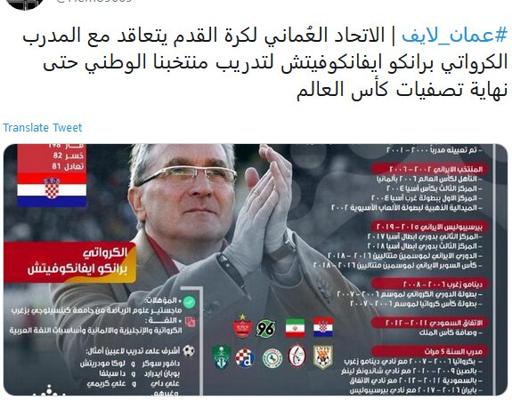 توافق برانکو با تیم ملی فوتبال عمان