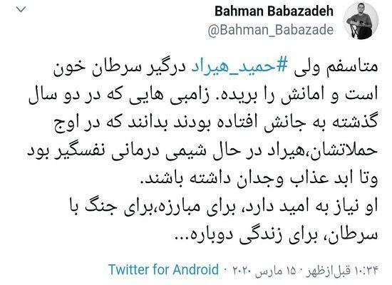 توییت بهمن بابازاده