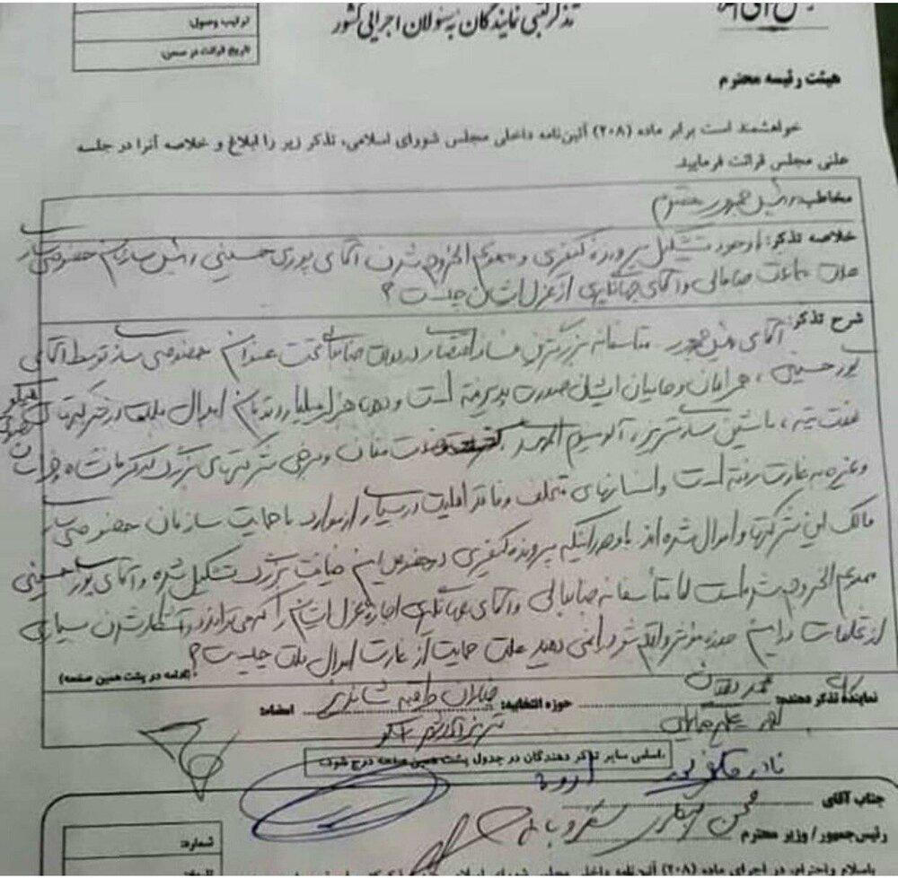 درخواست عزل پوری حسینی