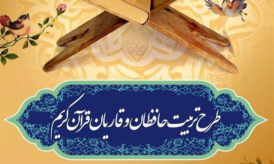 طرح ملی تربیت حافظان قرآن