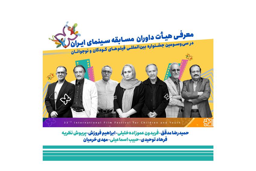 داوران بخش مسابقه سینمای ایران سی و سومین جشنواره فیلم های کودکان و نوجوانان ایران