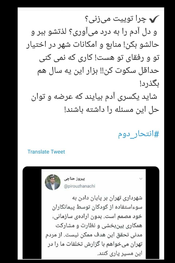 توئیت شهردار تهران