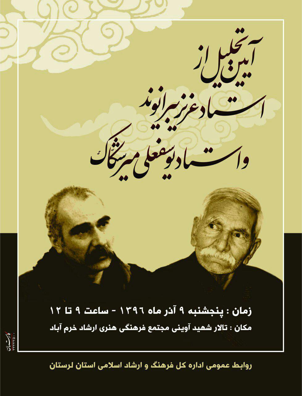 بزرگداشت عزیز بیرانوند و یوسفعلی میرشکاک