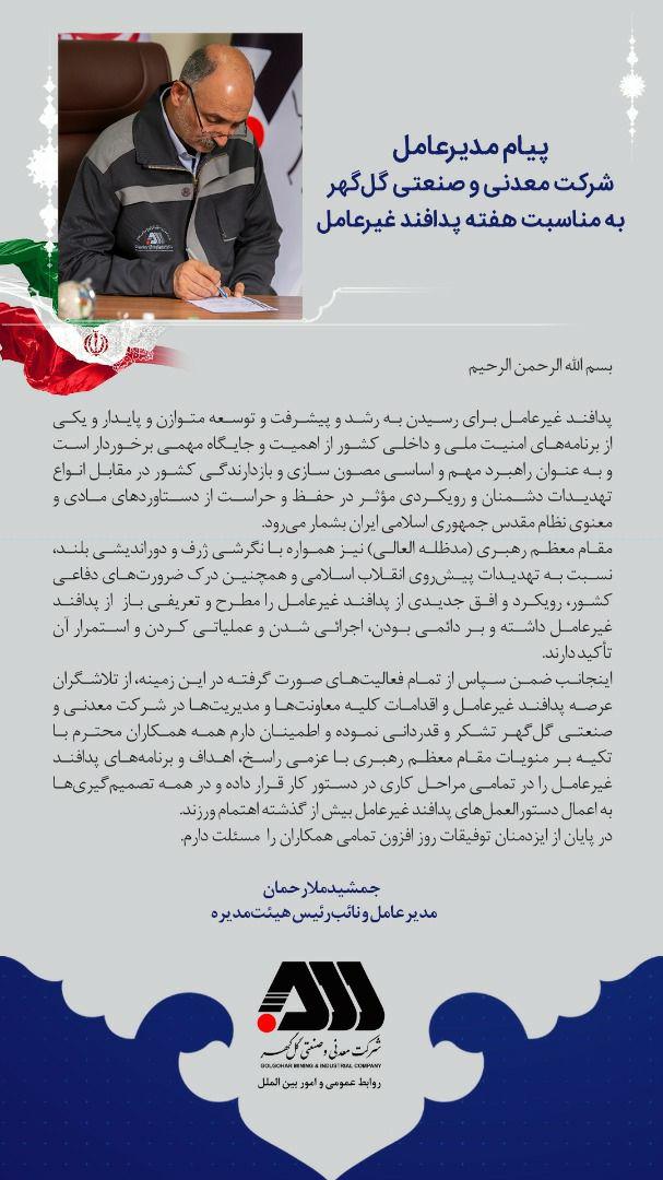 پیام مدیر عامل شرکت معدنی و صنعتی گلگهر به مناسبت هفته پدافند غیر عامل