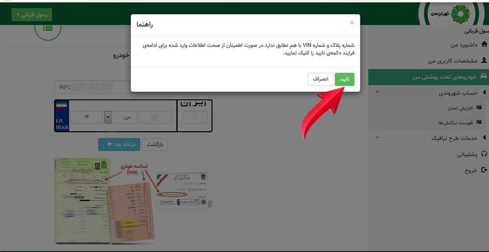 ثبت نام سامانه تهران من3