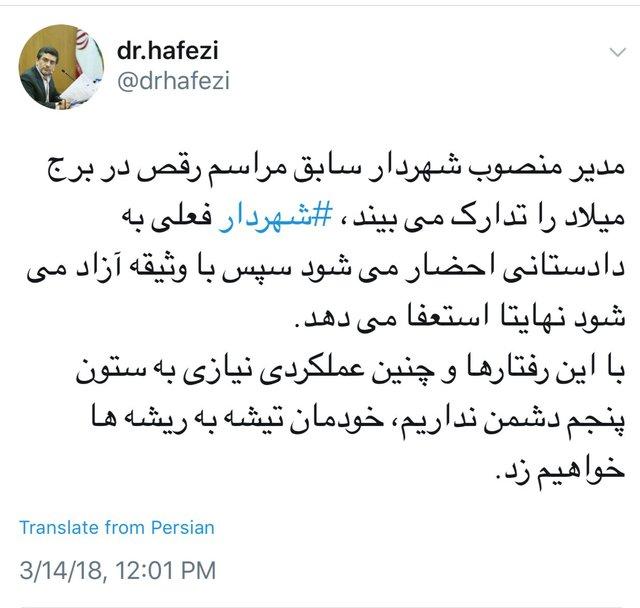 واکنش حافظی به استعفای شهردار تهران