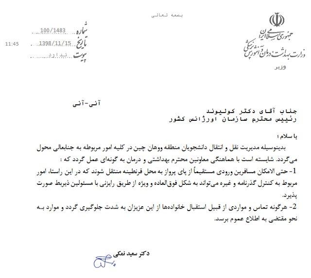 دستور وزیر بهداشت