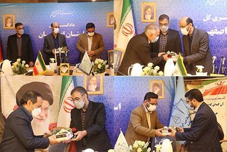 دادگستری اصفهان