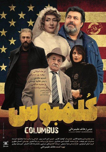 پوستر  فیلم سینمایی کلمبوس