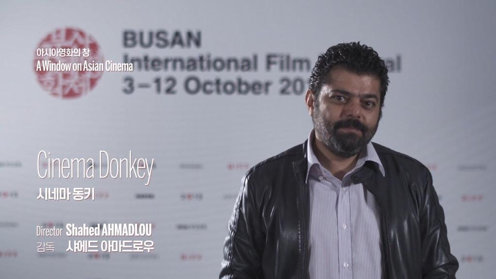 سینما دانکى نامزد دریافت جایزه از جشنواره بوسان شد
